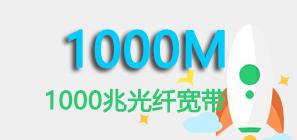200M光纤包月套餐